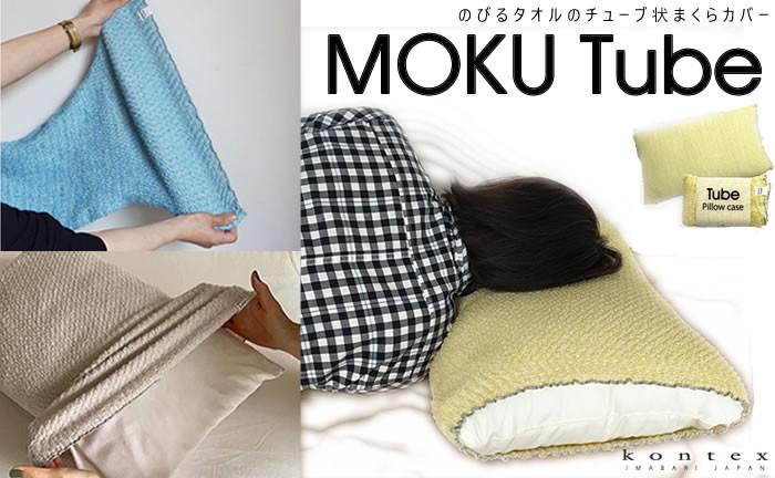 MOKU TUBE
