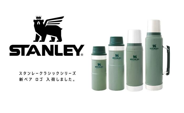 STANLEY ベアロゴ クラシックシリーズ