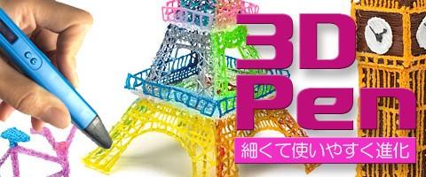 新入荷!3DPen new type