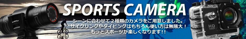 新商品!スポーツカメラ登場!