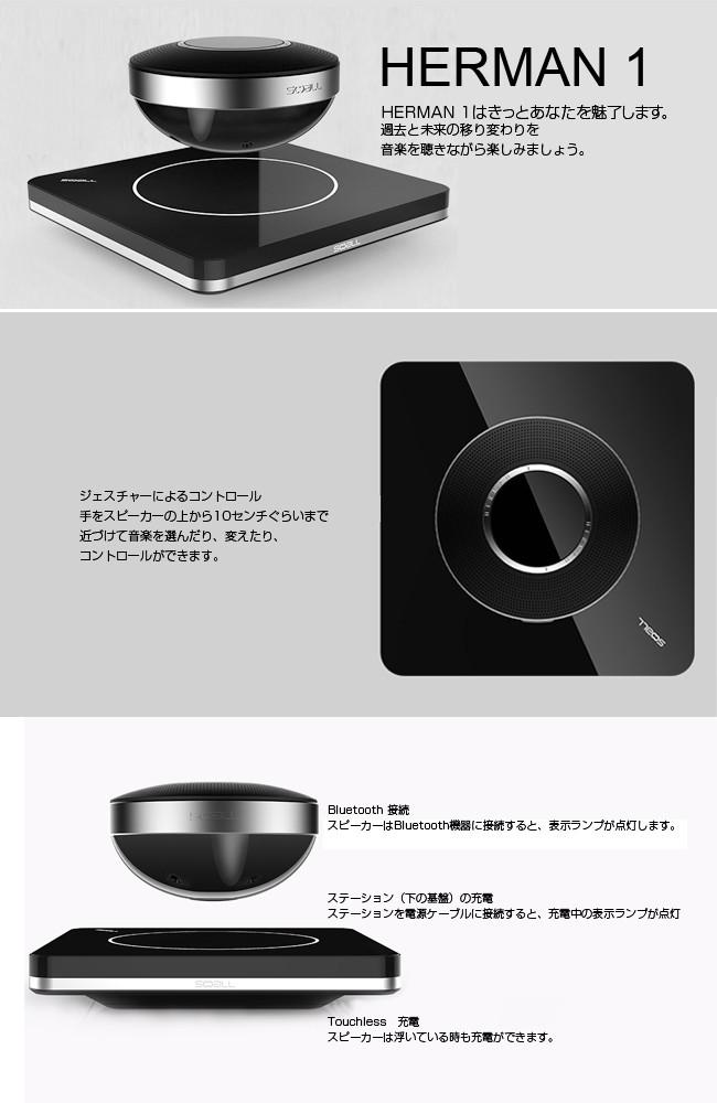 Sooall Herman マグネット Bluetoothスピーカー herman1 ワイヤレス 無線 ブルートゥース