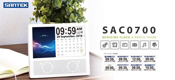 サンテック デジタルクロック&フォトフレーム SAC0700