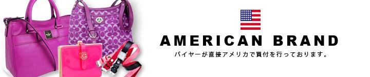 アメリカブランド