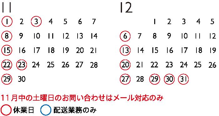 休日カレンダー