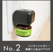 No.2 虫よけアロマ