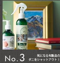 No.3 菊花せんこう(蚊よけ線香)