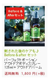 Before&afterセット