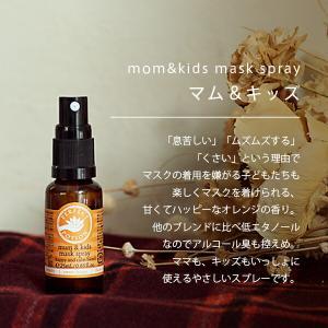 パーフェクトポーション マスクスプレー 25ml(PERFECT POTION 花粉 ブレスイージー マスク アロマ) santelabo 05