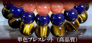 単色 ブレスレット 高品質『パワーストーン 通販 天然石 通販 Santeria』