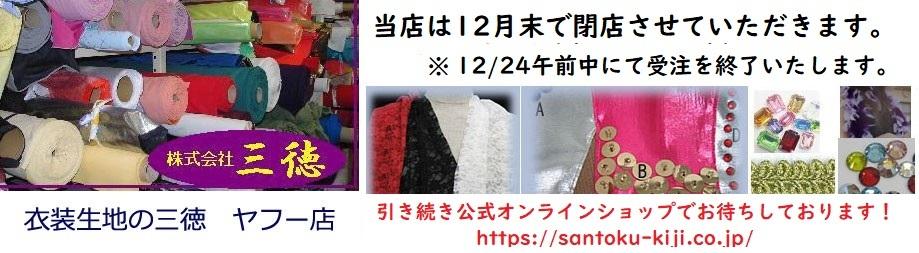 舞台衣装の生地と付属品の販売