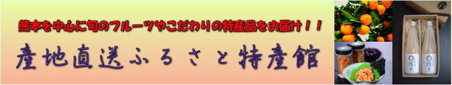 フルーツや海産品など熊本の旬の味覚を産地直送