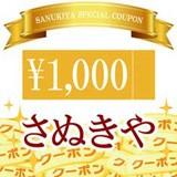 さぬきや店内全商品対象1000円クーポン