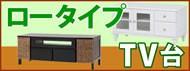 テレビ台、TVボード、ロータイプ