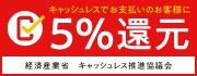 キャッシュレス・消費者還元 5% 5パーセント