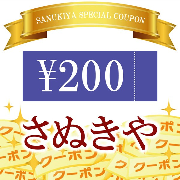 200円クーポン【さぬきや YAHOO! STORE】