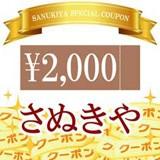 さぬきや店内全商品対象2000円クーポン