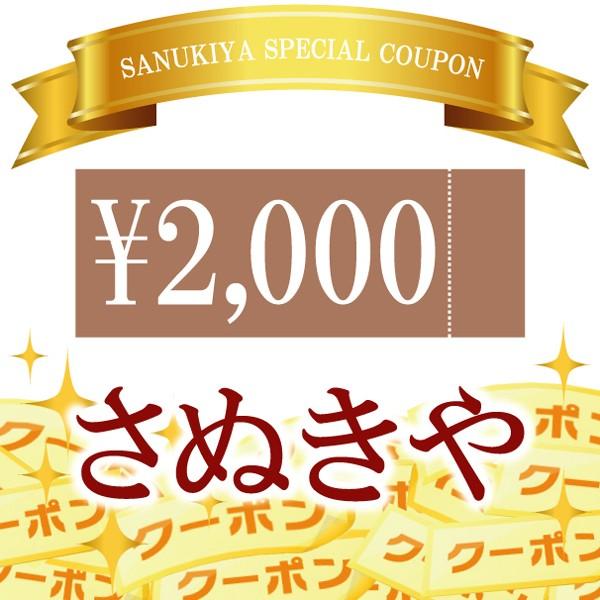 2000円クーポン【さぬきや YAHOO! STORE】