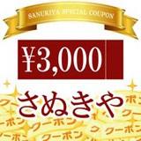 さぬきや店内全商品対象3000円クーポン