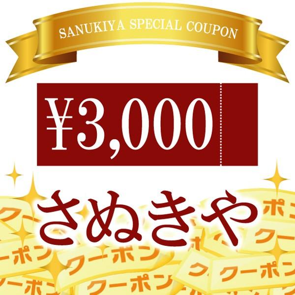 3000円クーポン【さぬきや YAHOO! STORE】