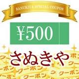 さぬきや店内全商品対象500円クーポン