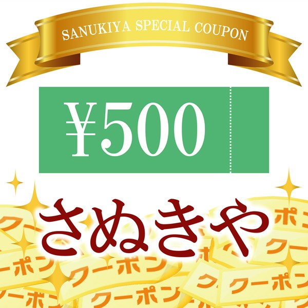 500円クーポン【さぬきや YAHOO! STORE】