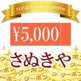 さぬきや店内全商品対象5000円クーポン