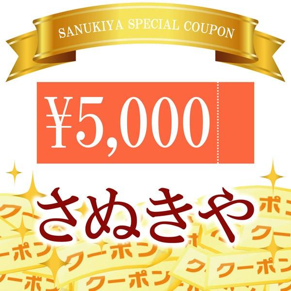 5000円クーポン【さぬきや YAHOO! STORE】
