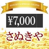 さぬきや店内全商品対象7000円値引きクーポン