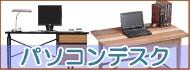パソコンデスク、書斎机、PCデスク