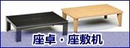 座卓テーブル、座敷机