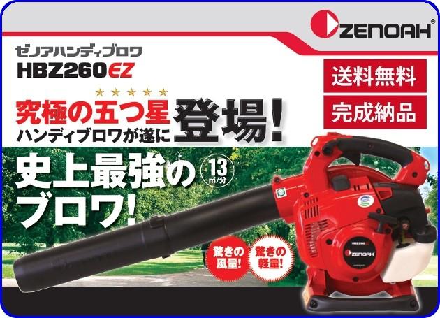 HBZ260EZ