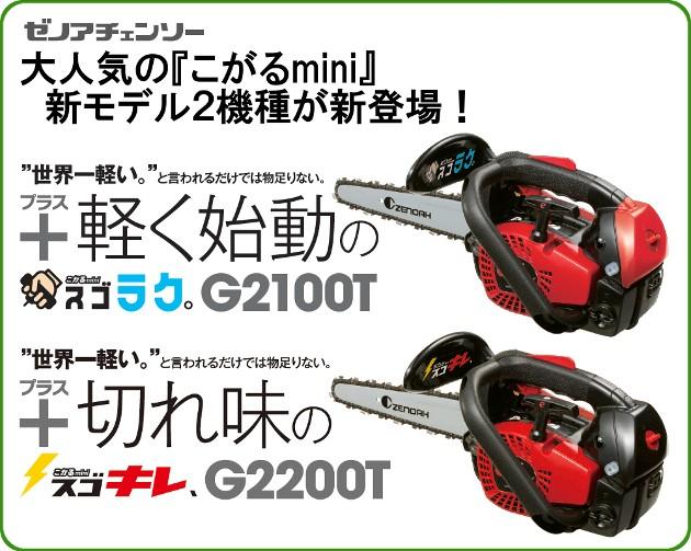 G2100T-G2200T