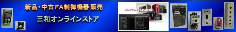 工場生産ラインのトラブルお助け隊!! 制御機器の緊急出荷対応!!