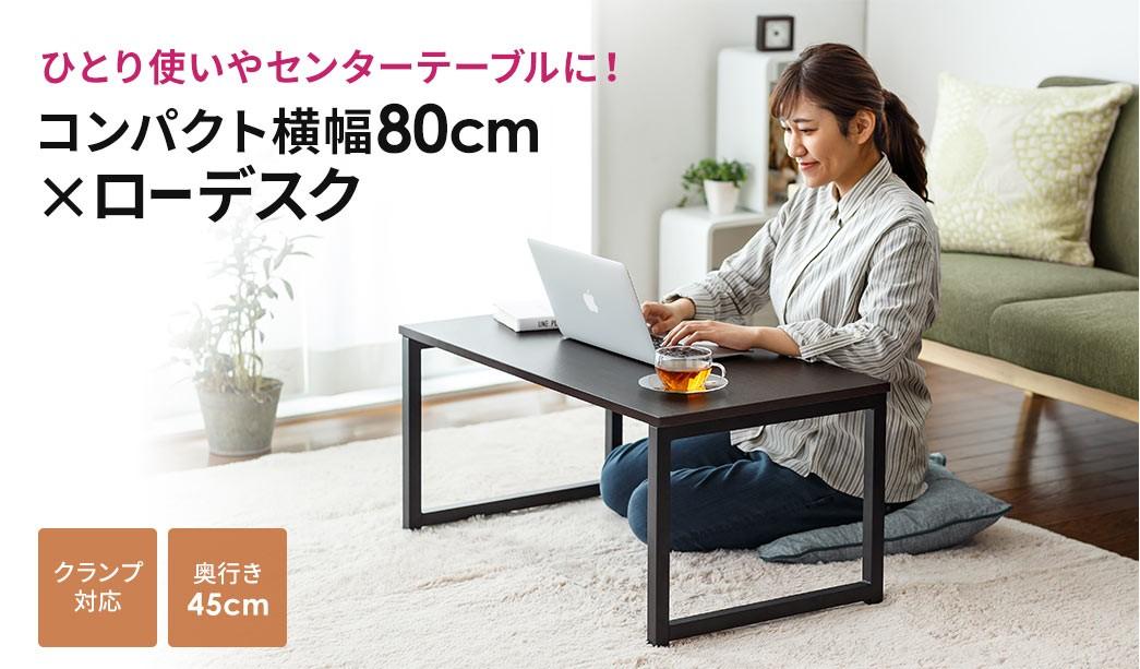 ひとり使いやセンターテーブルに コンパクト横幅80cm×ローデスク