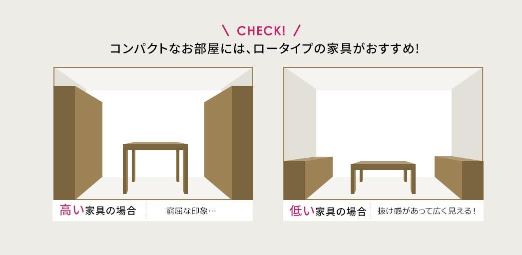コンパクトなお部屋には、ロータイプの家具がおすすめ
