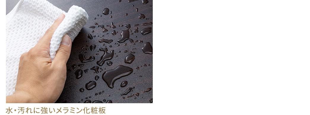 水・汚れに強いメラミン化粧板