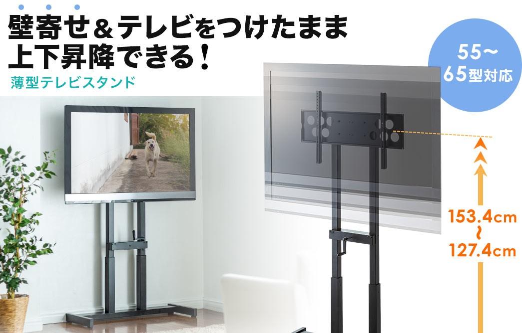 壁寄せ&テレビをつけたまま上下昇降できる 薄型テレビスタンド
