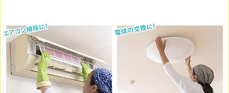 エアコン掃除に 電球の交換に