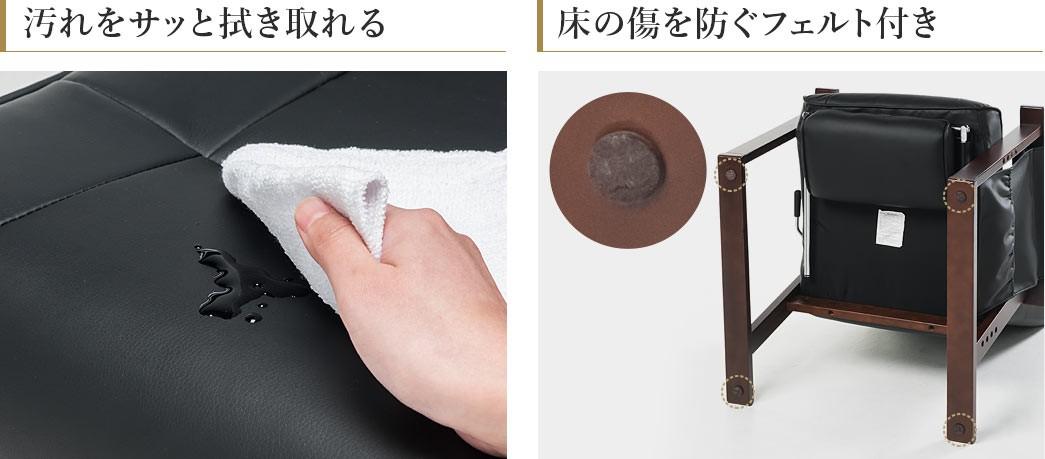 汚れをサッと拭き取れる 床の傷を防ぐフェルト付き