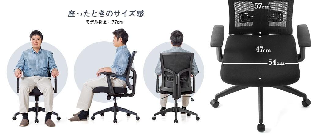 座ったときのサイズ感