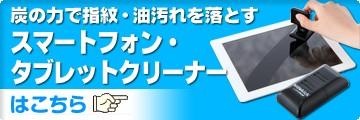スマートフォン・タブレットクリーナー