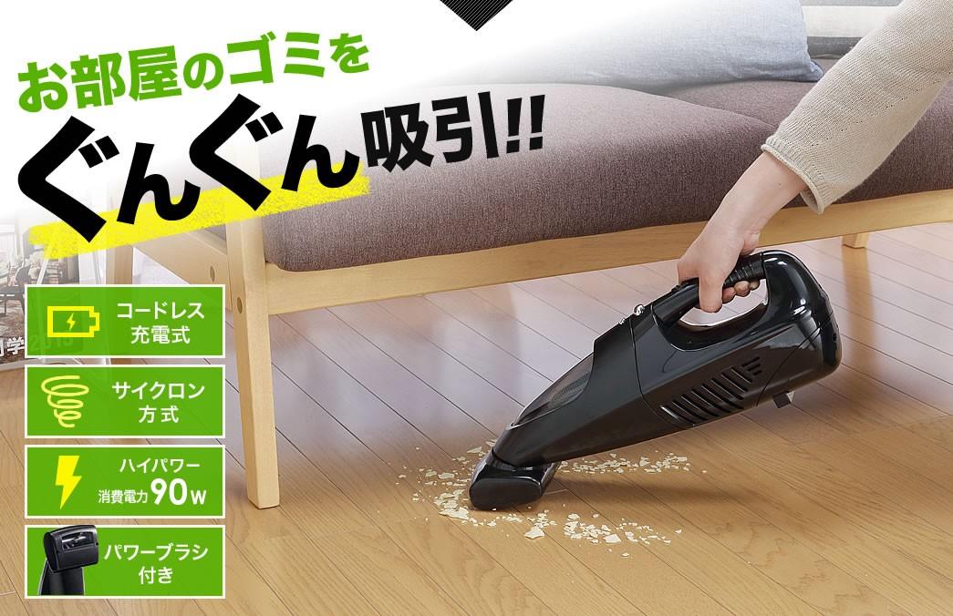 お部屋のゴミをぐんぐん吸引