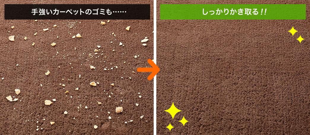 手強いカーペットのゴミも しっかりかき取る