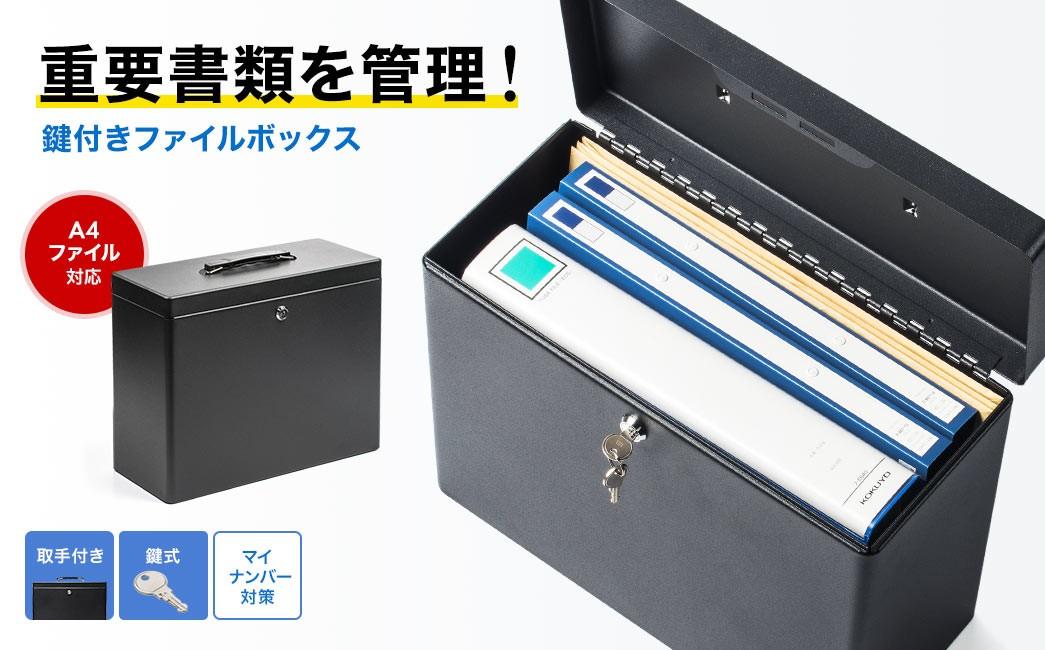 重要書類を管理 鍵付きファイルボックス