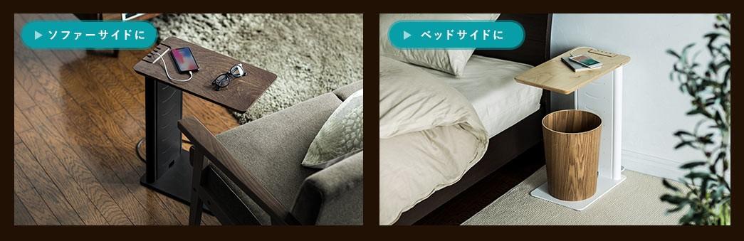 ソファーサイドに ベッドサイドに