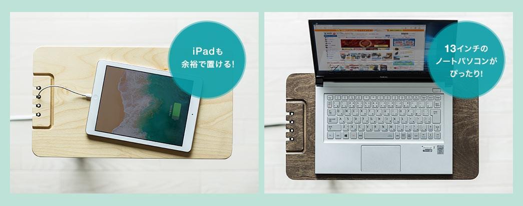 iPadも余裕で置ける 13インチのノートパソコンがぴったり