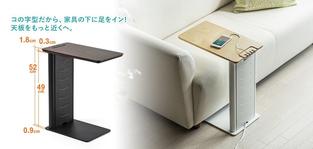 コの字型だから、家具の下に足をイン 天板をもっと近くへ