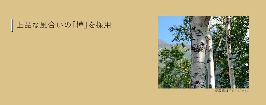 上品な風合いの「樺」を採用