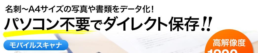 名刺~A4サイズの写真や書類をデータ化 パソコン不要でダイレクト保存 モバイルスキャナ