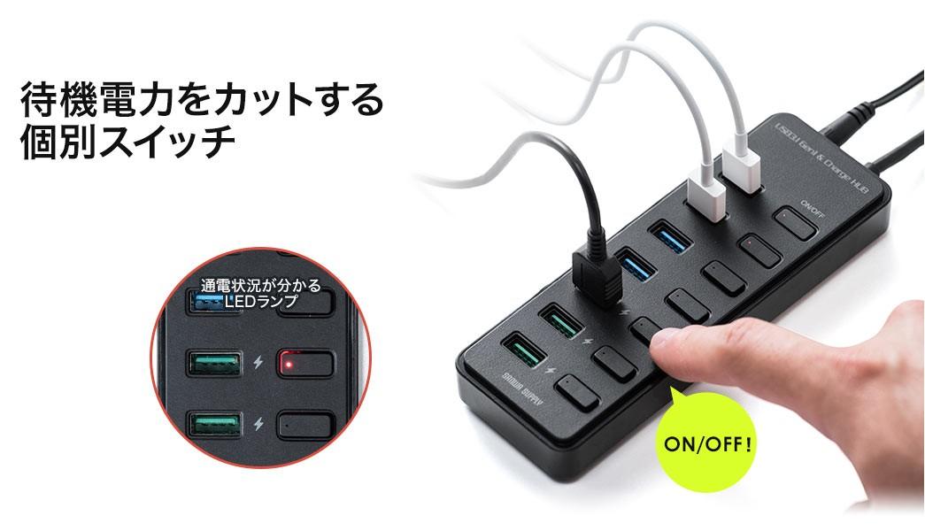 待機電力をカットする個別スイッチ